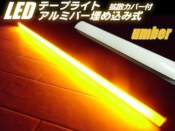 船舶に!24vアルミバーLEDテープライト蛍光灯/アンバー・オレンジ