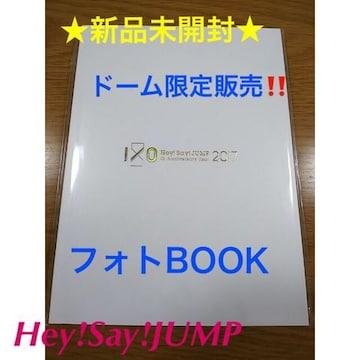 新品未開封★Hey!Say!JUMP I/O ドーム限定・フォトブック