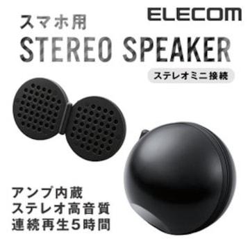 ★ELECOM 3.5φスマートフォン向け高出力ステレオスピーカー