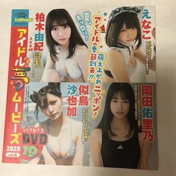 ヤンチャン最新!柏木由紀他アイドル夢DVD未開封70分!