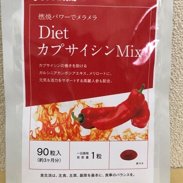 カプサイシン ダイエットサプリメント約3ヵ月分 代謝アップ