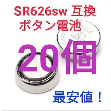 送料無料 LR626 互換 AG4 20個 SR626w SR626sw腕時計 電池 交換