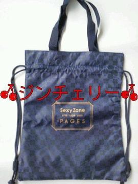 Sexy Zone LIVE TOUR PAGES ショッピングバッグ ナップサック 中島健人風磨