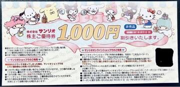 送料無料 サンリオ 株主優待券 1枚 1000円割引券1枚