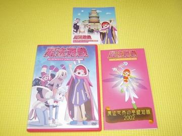 DVD★即決★魔法遊戯 オシエテパドドゥ メイキングオブ魔法遊戯