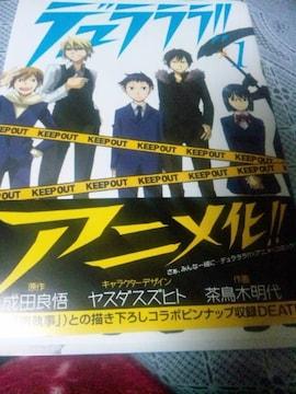 茶鳥木明代 コミック デュラララ!!1巻
