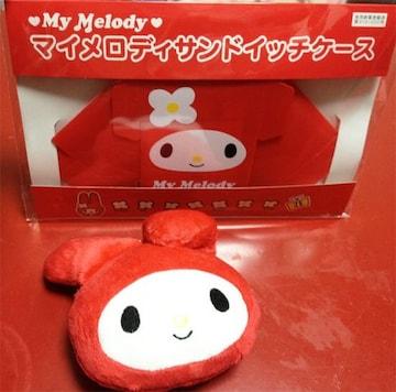 マイメロディ☆小物入れ・サンドイッチケース