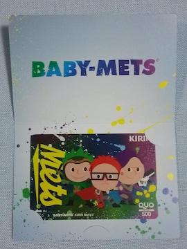 当選品☆キリン メッツ BABY METS クオカード500円☆嵐 大野/相葉/松本 QUO