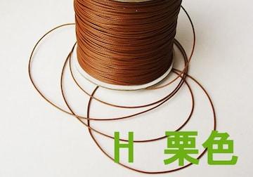 ワックスコード0.7�o径10m(H・栗色)