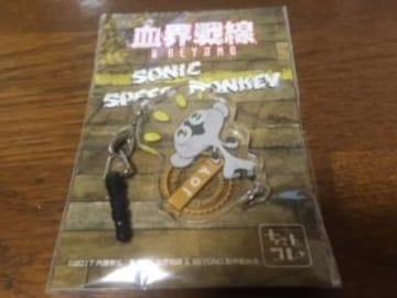 血界戦線&BEYOND/ちぇいんコレクション ソニック
