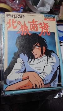 ロマンアルバム33・野球狂の詩・北の狼南の虎