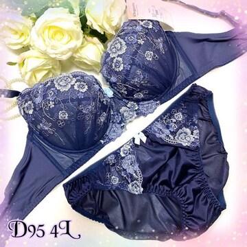 下着☆D95 4L ブルーグレー ブラ&ショーツ 女装 男性様も!