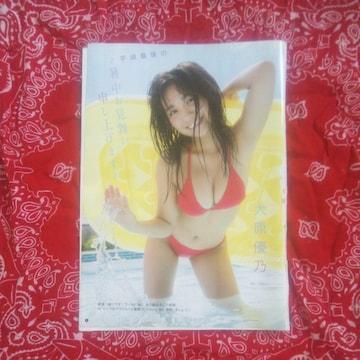 美少女グラビアアイドル女性大原優乃切り抜き8ページ