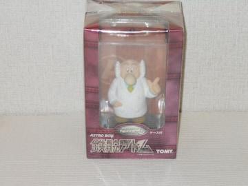 アストロボーイ★鉄腕アトム A05 お茶の水博士 コレクターズ