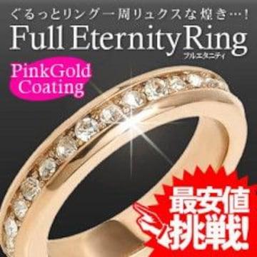 《New》ViVi掲載★大人気★フル エタニティリング/指輪�I号<ピンクゴールド>