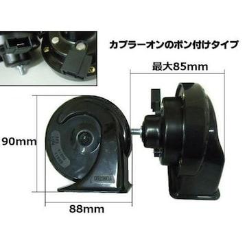 送料無料 トヨタ&ダイハツ用カプラ付 レクサス風サウンドホーン
