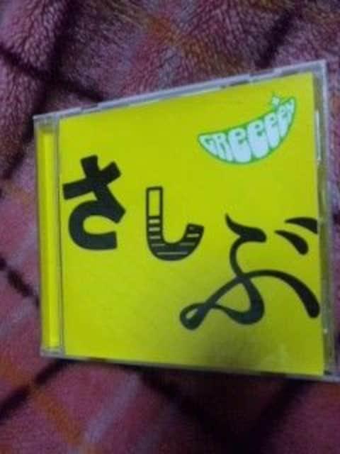 《GREEEEN/あっ.ども.おひさしぶりです》【CDアルバム】 < タレントグッズの