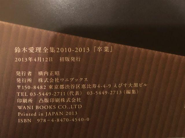 激安!超レア!☆鈴木愛理/写真集 卒業☆DVD付き!☆初版☆美品! < タレントグッズの