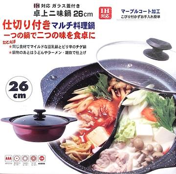 味楽 あじらく IH対応卓上二食鍋26cm 仕切り鍋/鍋/マルチ鍋