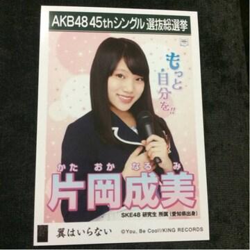 SKE48 片岡成美 翼はいらない 生写真 AKB48