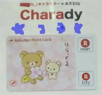 リラックマ Charady 楽天Edy カード 2019年 2種類 限定 新品