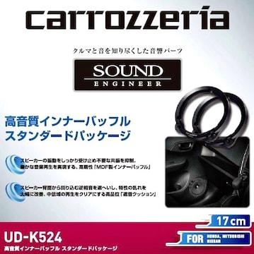 carrozzeria カロッツェリア パイオニア UD-K524 スピーカー インナー  バッフル 高音質