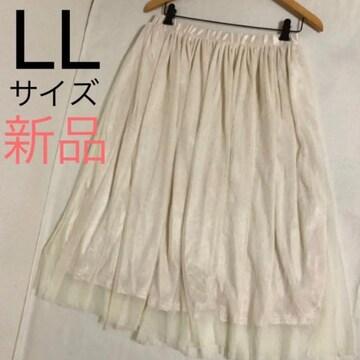 チュールスカート プリーツスカート LL 新品