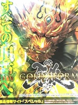【パチンコ 牙狼〜GOLD STORM 翔】小雑誌
