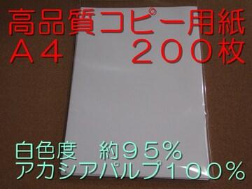 高品質コピー用紙 A4 200枚 白色度 約95% アカシアパルプ 100%