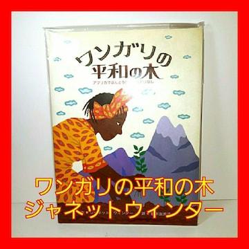 ワンガリの平和の木 ジャネットウィンター福本友美子 BL出版