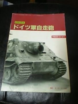 ドイツ軍自走砲ピクトリアル