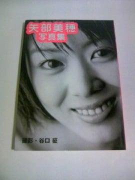 矢部美穂 写真集/グラビアアイドル フォトブック 本■撮影/谷口征