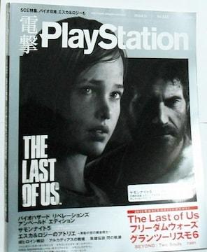 電撃PlayStation プレイステーション 2013年6月13日号Vol.543 新品 即決