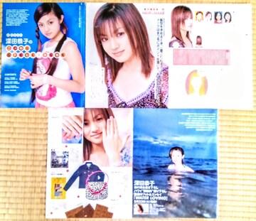 深田恭子 切り抜き 2000年 貴重 写真 ロング インタビュー 貴重