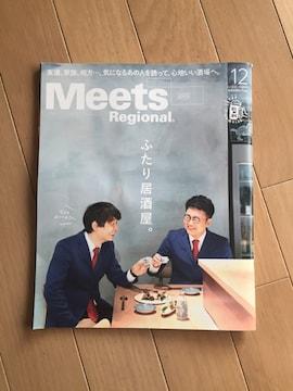 Meets Regional (ミーツ リージョナル) 2020年 12月号