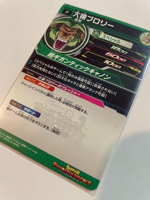 ドラゴンボールヒーローズ PBBS2-14 大猿ブロリー�A < トレーディングカードの