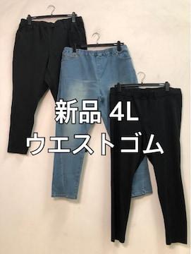 新品☆4L股下68ウエストゴムパンツ3本セット♪デニムなど☆d430