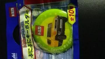 アサヒ、トミカ&プラレールぷにぷにキーホルダー新品非売品 クルーザー