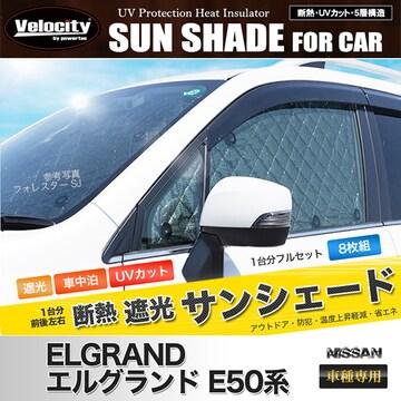 ★サンシェード エルグランド E50系 【SS11】