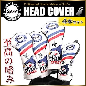 ★ゴルフ ヘッドカバー 4本セット 【HC18】
