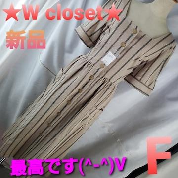 361★ダブル・クローゼット★最高!後ろ開きロングワンピース★F