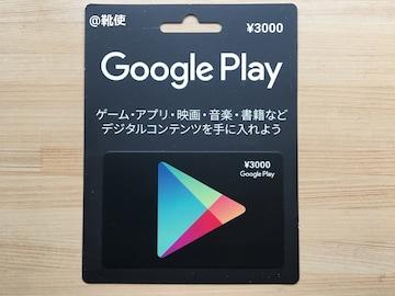 【即決】Googleplayギフトカード グーグルプレイギフトカード3000円☆同梱可