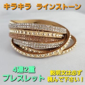 込み★キラキララインストーン付き!4連二重ブレスレット★