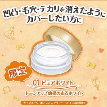 ¥770新同☆キャンメイク/ポアリスエアリーベース01
