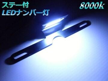 単車 オートバイ用ステー付白色LEDライセンスランプ/ナンバー灯