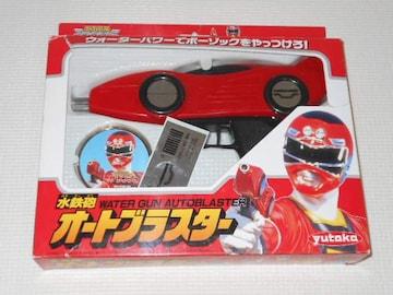 激走戦隊カーレンジャー★水鉄砲 オートブラスター