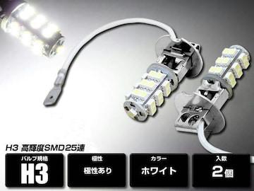 LEDフォグバルブ H3 超高輝度SMD25連 白 2個セット