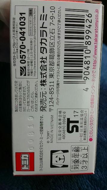 トミカ タカラトミーモール限定 三菱ふそう エアロキング 未開封 新品 販売終了品 < ホビーの