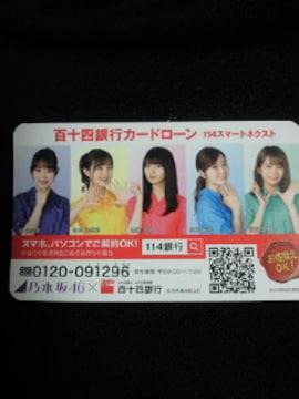 乃木坂46 百十四銀行 カード ローン 8月始まり カレンダー 名刺 �A