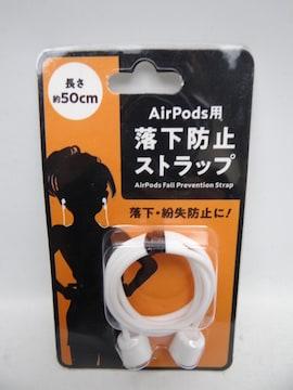 AirPods用 落下防止ストラップ  送料120円〜